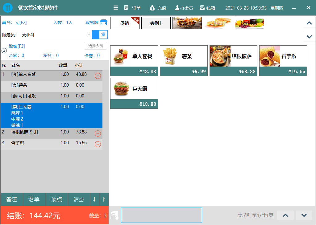 餐饮管家收银管理软件截图2