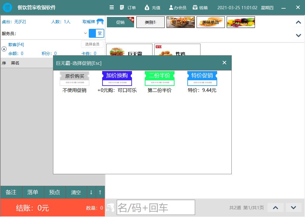 餐饮管家收银管理软件截图4