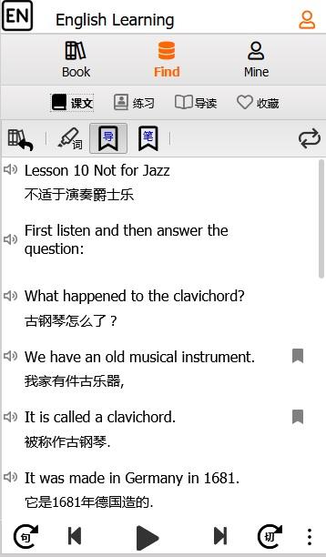 小m新概念英语学习截图2