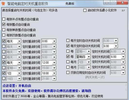 智能电脑定时关机重启软件截图1