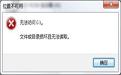 文件或目录损坏修复软件段首LOGO