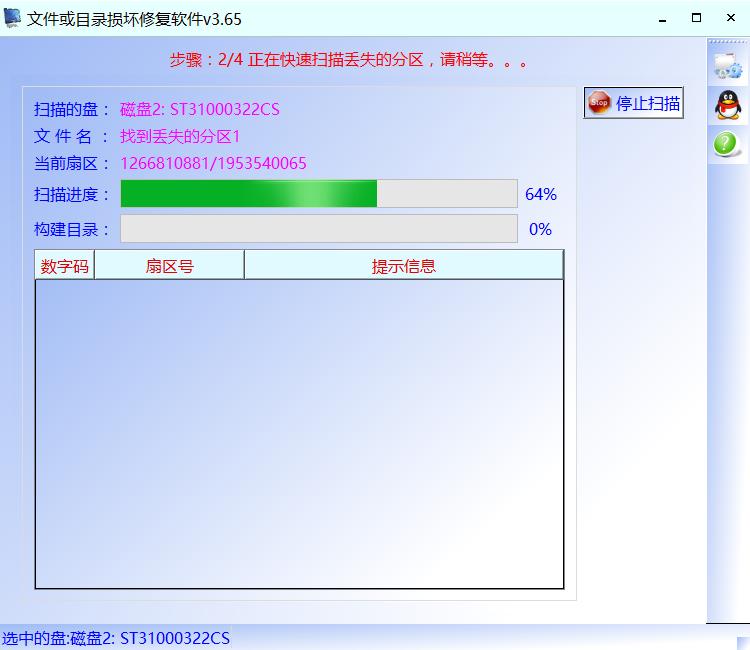 文件或目录损坏修复软件截图2