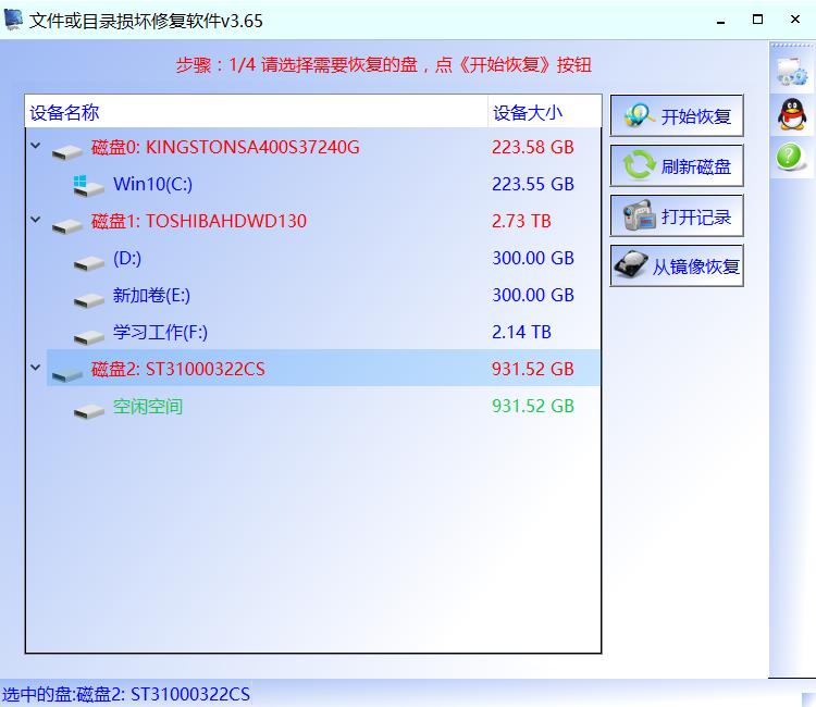文件或目录损坏修复软件截图1