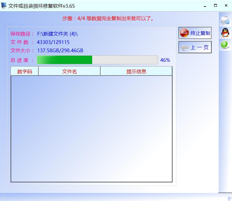 文件或目录损坏修复软件截图3