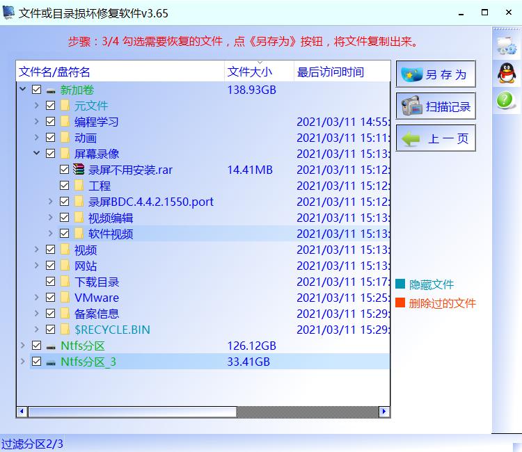 文件或目录损坏修复软件截图4
