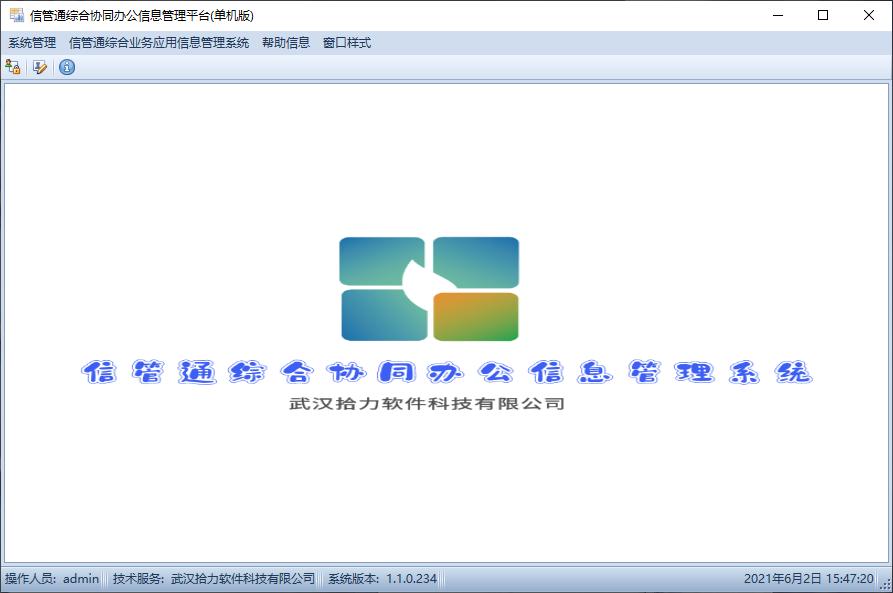 信管通综合协同办公信息管理平台截图