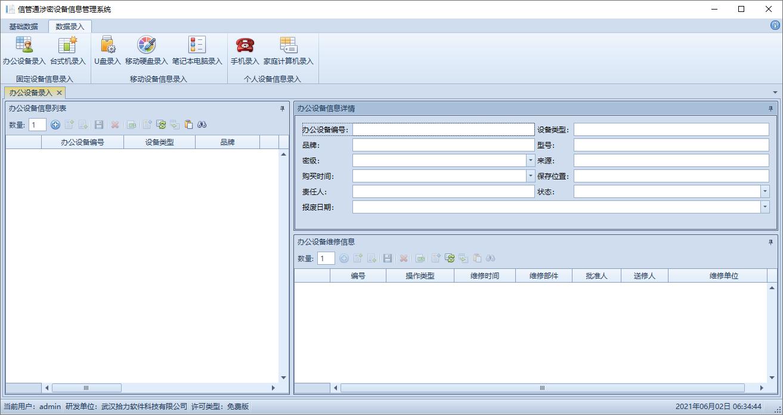 信管通个人涉密设备信息管理系统截图