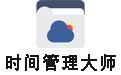 时间管理大师段首LOGO