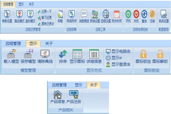 师育智慧教室还原系统软件V10.0(60用户)截图1