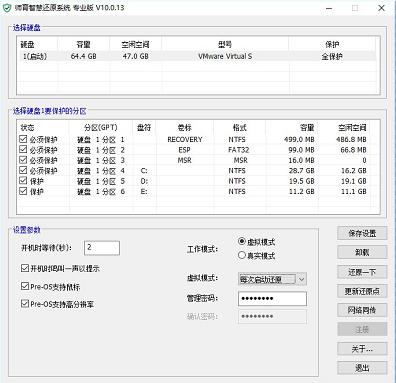 师育智慧教室还原系统软件V10.0(60用户)截图