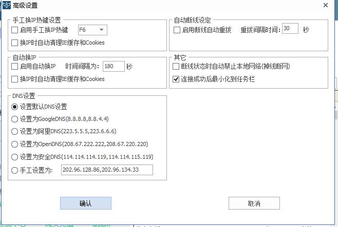 精灵IP代理软件