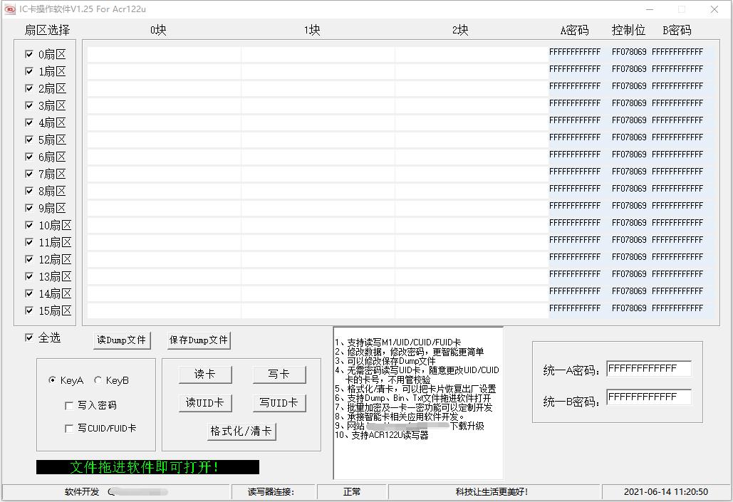 IC卡操作软件