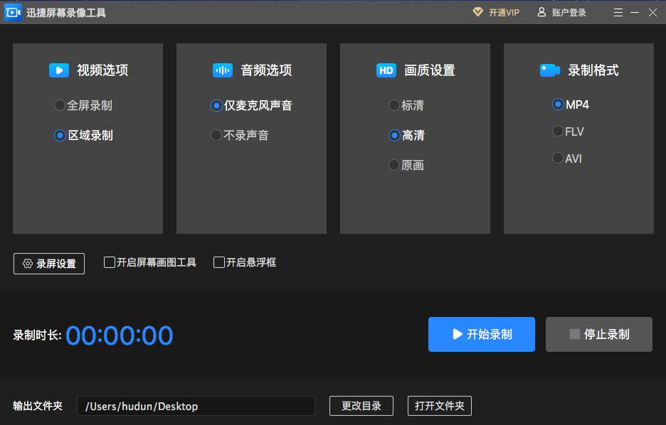 迅捷屏幕录像工具MAC版截图
