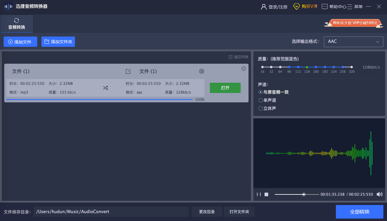 迅捷音频转换器MAC版截图