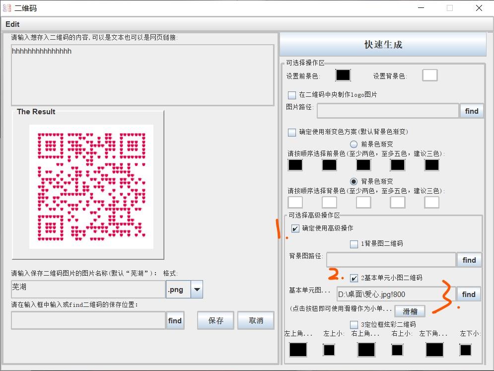QRcode截图