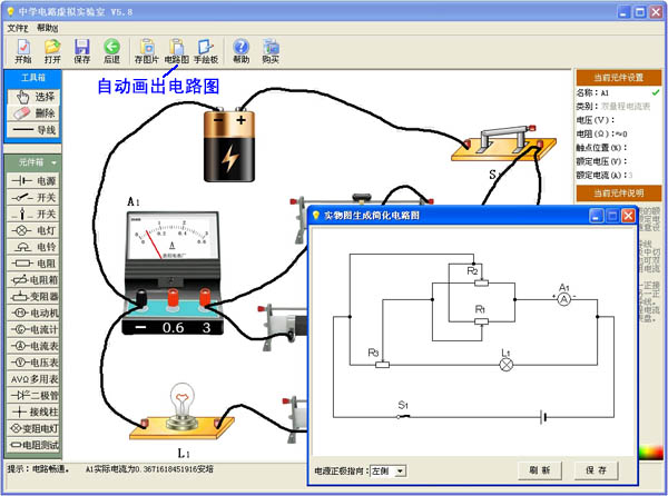 中学电路虚拟实验室截图2