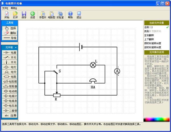 中学电路虚拟实验室截图4
