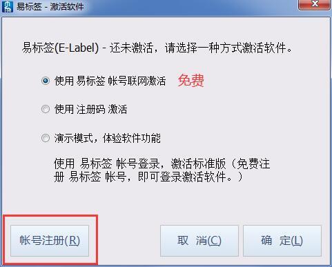 易标签条码打印软件(E-Label)截图