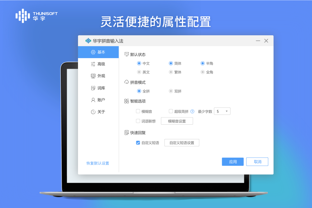 华宇拼音输入法截图