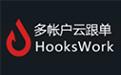 MT4跨平台多帐户云跟单管理系统——Hookswork段首LOGO