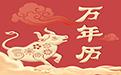 中华万年历老黄历段首LOGO