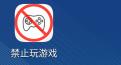 禁止玩游戏段首LOGO