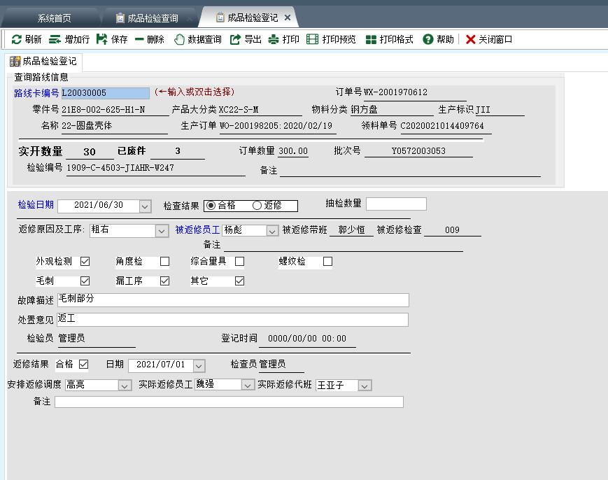 万友志诚机械加工管理软件截图