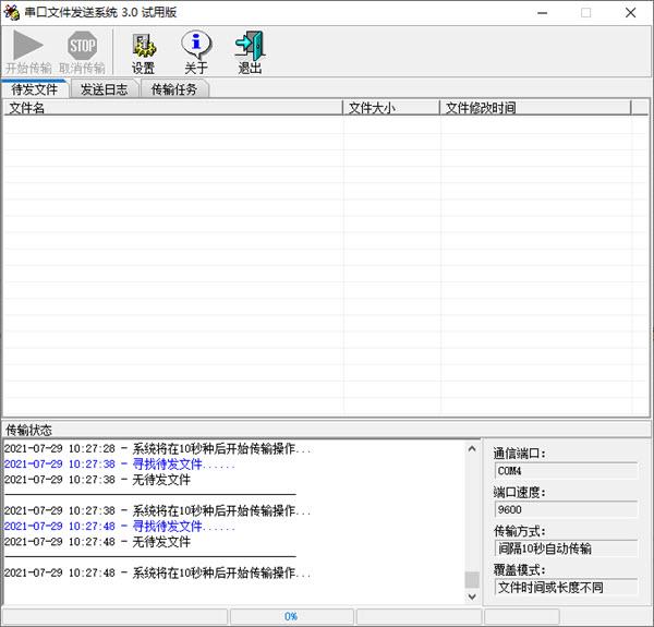 串口文件自动发送/接收系统3.0