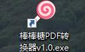 棒棒糖PDF转换器段首LOGO