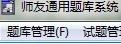 师友通用题库系统段首LOGO