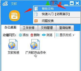 办公文档管理软件截图