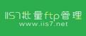 IIS7批量FTP管理段首LOGO