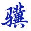 小骥(气)排球比赛记分工具段首LOGO