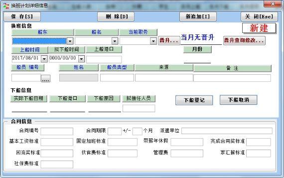 万友志诚船员劳务管理软件截图