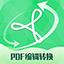 PDF编辑转换器