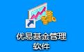 优易基金管理软件段首LOGO