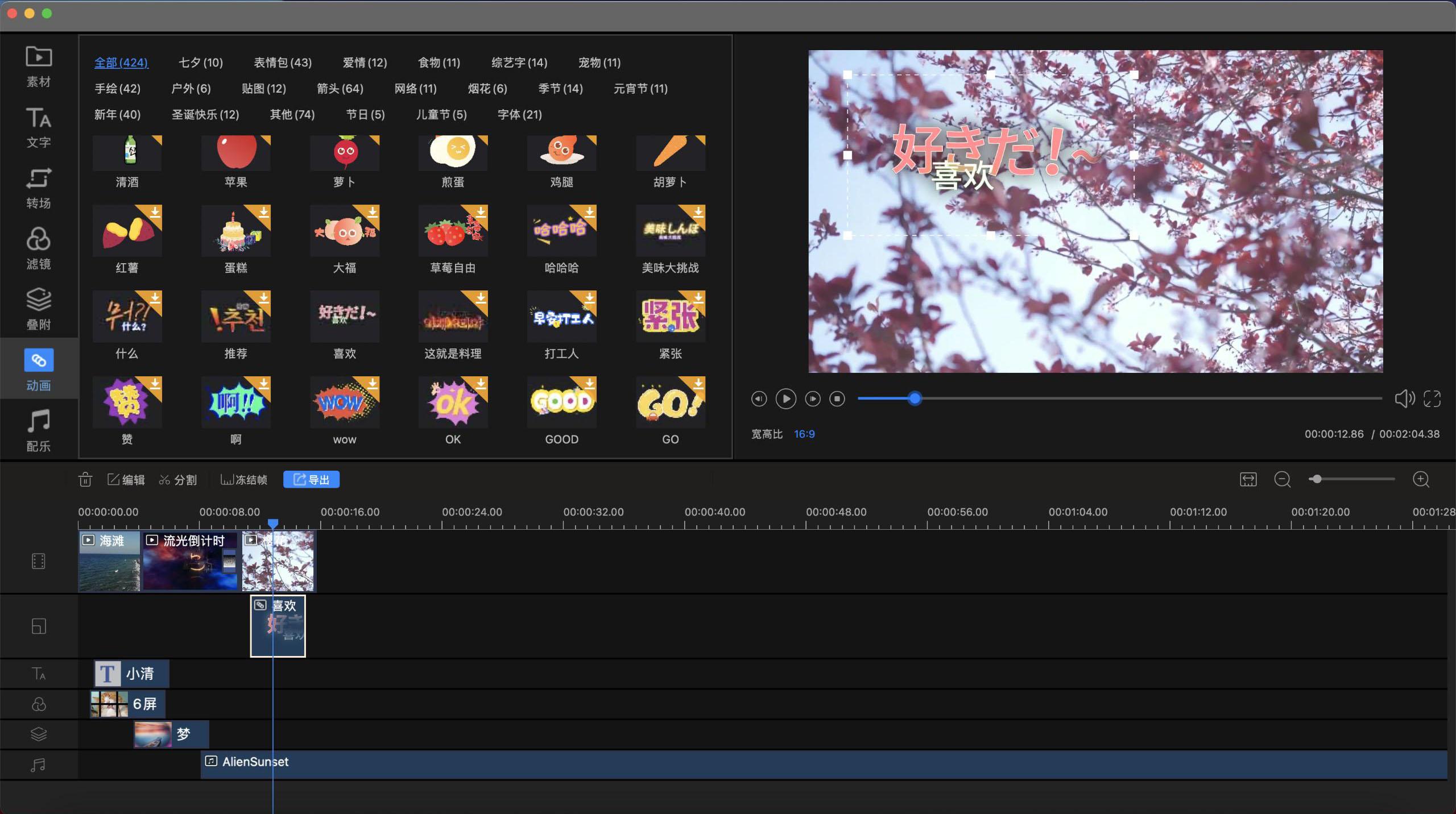 迅捷视频剪辑软件MAC版截图