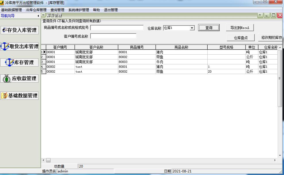 冷库房平方出租管理软件截图