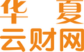 华夏云财网云财务软件PC客户端段首LOGO