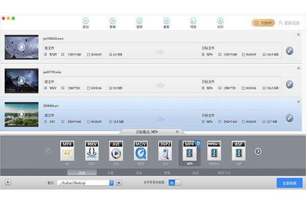 迅捷视频转换器MAC版截图