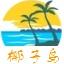椰子島工資計算小幫手