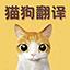 猫语翻译宝
