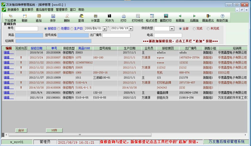 万友志诚售后维修记录管理软件截图