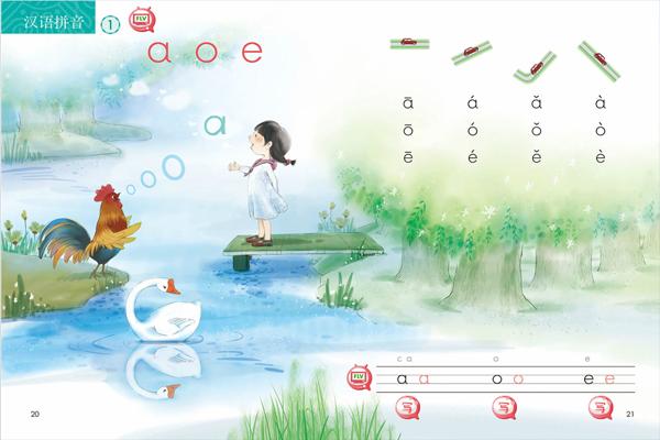 互动点读学习系统【免费】