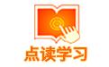 互动点读学习系统【免费】段首LOGO
