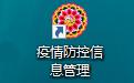 疫情防控信息管理段首LOGO