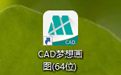 CAD梦想画图段首LOGO