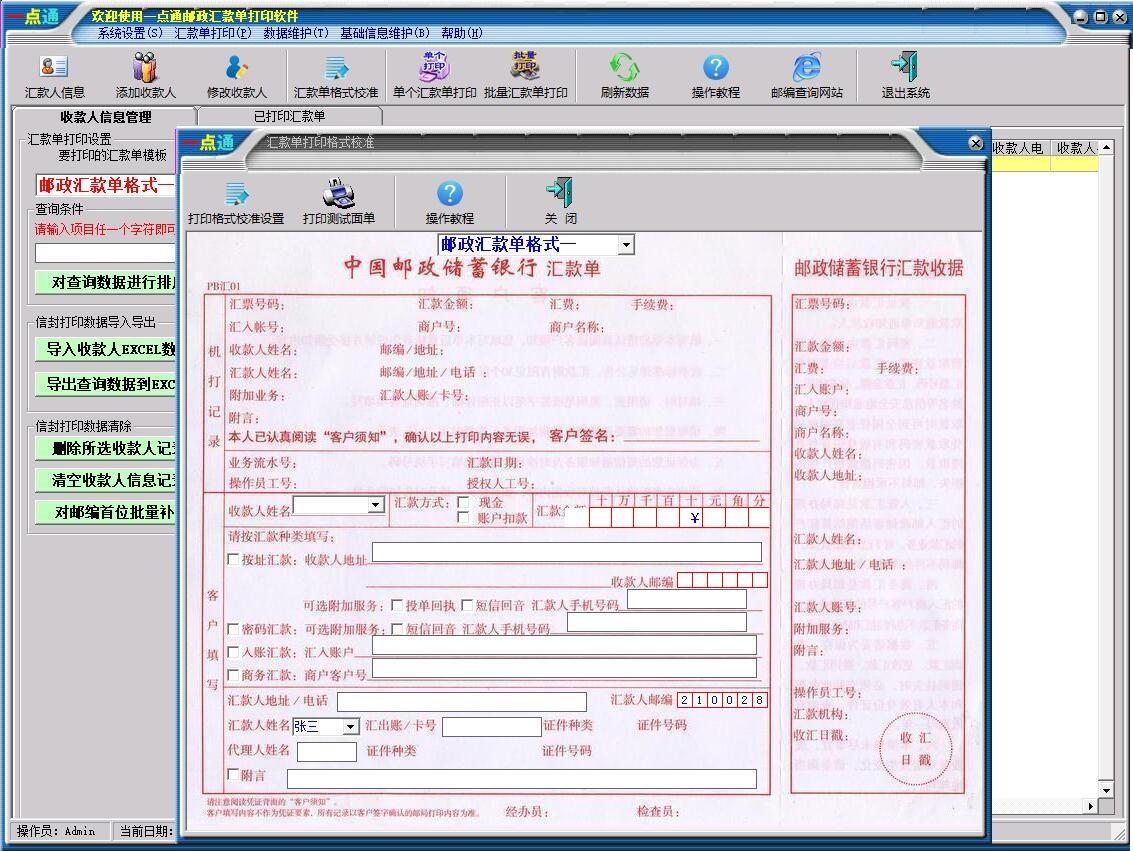 一点通邮政汇款单打印软件截图