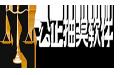 公正抽奖软件段首LOGO