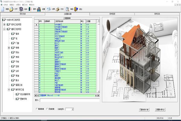 工程量图形自动计算软件